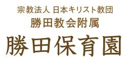 勝田保育園